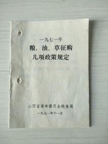1971年粮,油,草征购几项政策规定