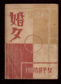 新文学稀缺本 《婚夕》 民国二十三年初版 曹云鹏等著 上海女子书店出版