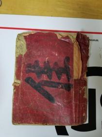 民国书(收录节选刘志丹唱本,万岁毛泽东)