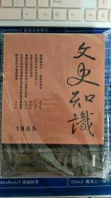 文史知识1985 1、2、3、4、5、6六册合售(没有版权页)