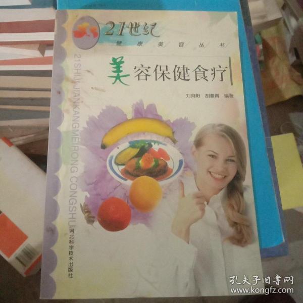 美容保健食疗  21世纪健康美容丛书