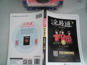 全易通 初中语文七年级上册 RJ版