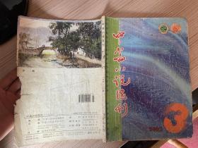 中篇小说选刊 (文学双月刊)2002.3
