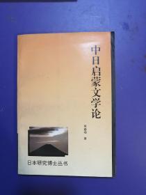 中日启蒙文学论