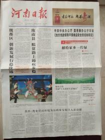 河南日报2019年2月25日。1至8版。中共中央办公厅,国务院办公厅印发《地方党政领导干部食品安全责任制规定》。