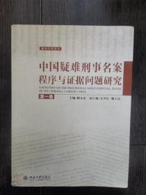 中国疑难刑事名案程序与证据问题研究(第1卷)