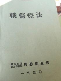 建国初期旧书  战伤疗法