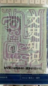 文史知识1982 1、2、3、4、5、6六册合售(没有版权页)