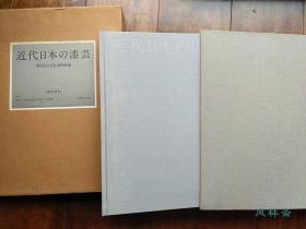 近代日本的漆艺 8开全彩163件 东京国立近代美术馆藏漆器工艺文物 精品赏析及制作技法分步讲解