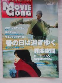 Movie Gong  张国荣  林嘉欣 巩俐 王祖贤 宫泽理惠