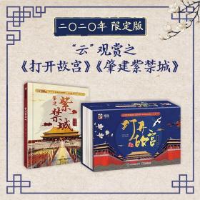 正品 打开故宫 限量版-纪念故宫600周年礼盒套装2册
