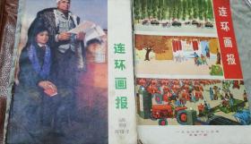 连环画报(73年7期试刊,第3期)包邮
