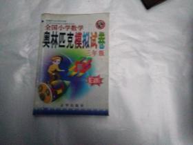 全国小学数学奥林匹克模拟试卷  三年级(第三次修订)
