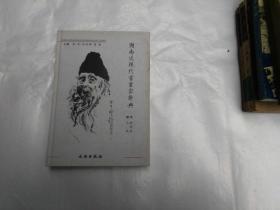 湖南近现代书画家辞典  精装