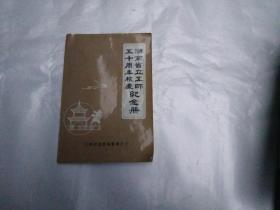 湖南省立五师五十周年校庆纪念