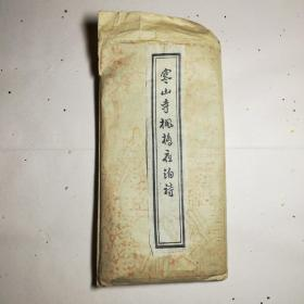 八十年代馆藏原拓枫桥夜泊诗,带藏碑原印及原装封