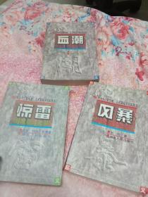 中国共产党早期三大武装起义纪实丛书(全三册,包邮)
