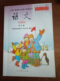《九年义务教育六年制小学教科书语文第五册》2001年1版,2002年1印,彩色插图,大32开本。