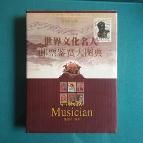 世界文化名人邮票鉴赏大图典:音乐家