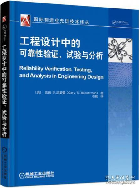 工程设计中可靠性验证、试验与分析