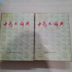 首届中国辞书类一等奖:中药大辞典(上下册)【精装16开】