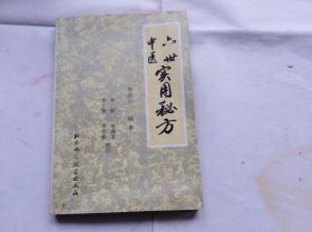 六世中医实用秘方 大量验方医案。扉页一个杨华医师签名。2000年四印
