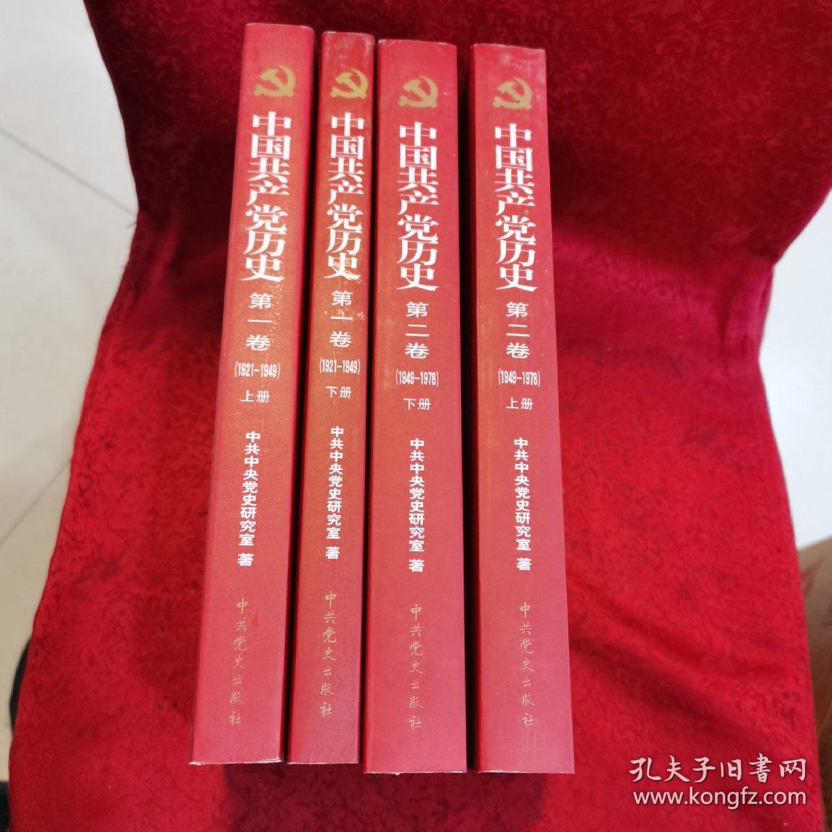 中国共产党历史:第一第、二卷((全四册)