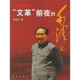 """历史的真知:""""文革""""前夜的毛泽东 /邸延生 新华出版社"""