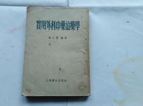 实用外科中药治疗学 中医经典大量验方1956年2印。扉页一枚漂亮的篆章。可能是名中医藏书