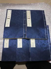 线装版 农民帝国  1.2.3.4.5全五册作者蒋子龙签名本