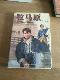 牧马原 一部中国的《马语者》