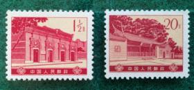 普16、17、22、29邮票   共17枚  新票全品