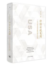 许倬云说美国: 一个不断变化的现代西方文明