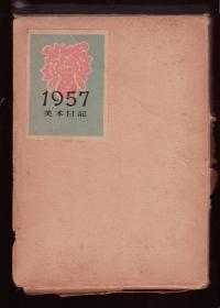 老空白精装日记本《美术日记》1957年   干净漂亮全新  无字无画