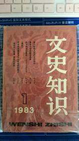 文史知识 1983 1、2、3、4、5、6六册合售(没有版权页)