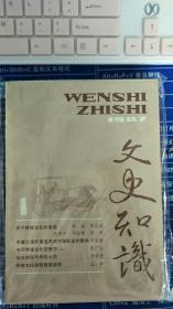 文史知识1 1987 1、2、3、4、5、6六册合售(没有版权页)
