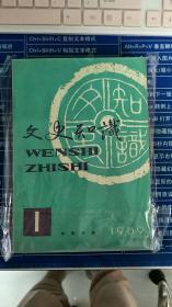 文史知识1989 1、2、3、4、5、6六册合售(没有版权页)