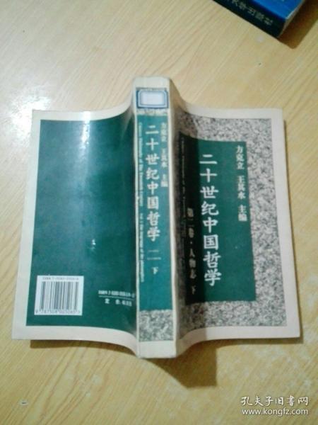 二十世纪中国哲学.第二卷.人物志