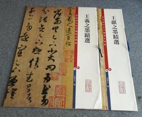 彩色放大本中国著名碑帖   王羲之墨迹选  王献之墨迹选   都是正版的   合售