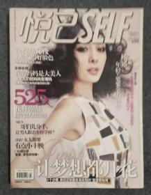 时尚杂志 悦己杂志 悦己self 2012.5 杨幂杂志 大开本