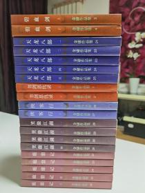 金庸作品集 六部20册合售 三联出版社 一版五印 确保正版