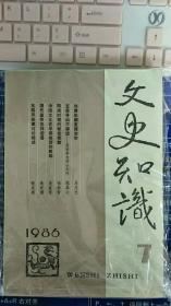 文史知识1986 7、8、9、10、11、12六册合售(没有版权页)