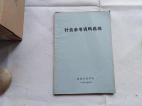中医经验方法类:针灸参考资料选编 湖南中医学院1973年元月.前面红印毛主席语录