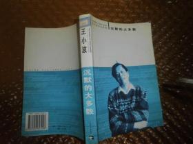 沉默的大多數:王小波雜文隨筆全編 館藏