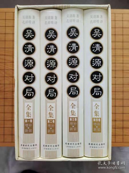 吴清源对局全集(全四卷)