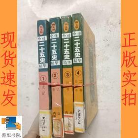 图文版白话 二十五史精华 1-4