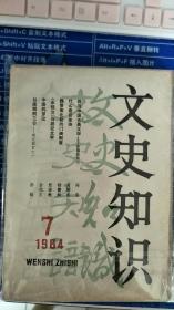 文史知识1984 7、8、9、10、11、12六册合售(没有版权页)