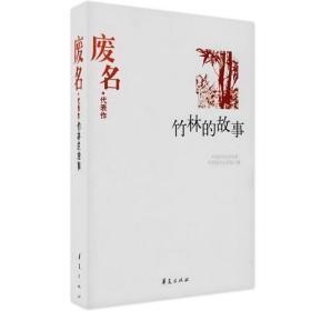 中國現代文學百家--廢名代表作