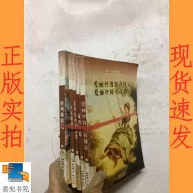 世界十大经典童话   格列佛游记   绿野仙踪  等5本合售