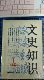 文史知识1984 1、2、3、4、5、6六册合售(没有版权页)